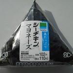 ファミリーマート - 有明産海苔使用 おむすび手巻き シーチキンマヨネーズ 110円(税込)