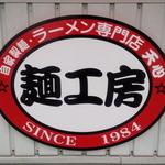 34713457 - 自家製麺みたいです。