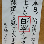 Tsurumen - 《限定》       醤白湯らぁ麺
