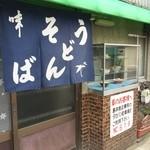 島本商店 -