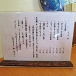 34716013 - 再訪:メニュー裏