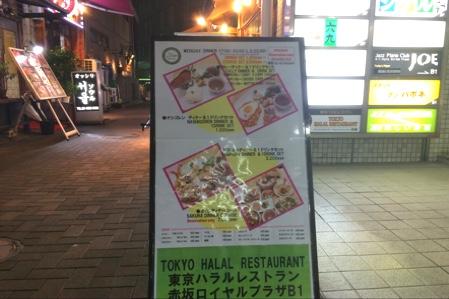 東京ハラルレストラン