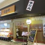 うまや - イオンモール筑紫野の中にある歌舞伎の三代目市川猿之助さんディレクションの飲食店です。