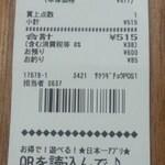日本一 シャル桜木町店 - レシート(2015.01.30)