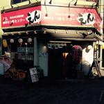 神田 もつ焼センター えん - 外観