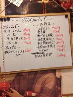 紋別 - おすすめメニュー 2015.1