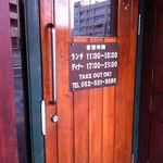 SPICE DINING - 店舗入口