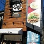 34733004 - 本番、広島の味!
