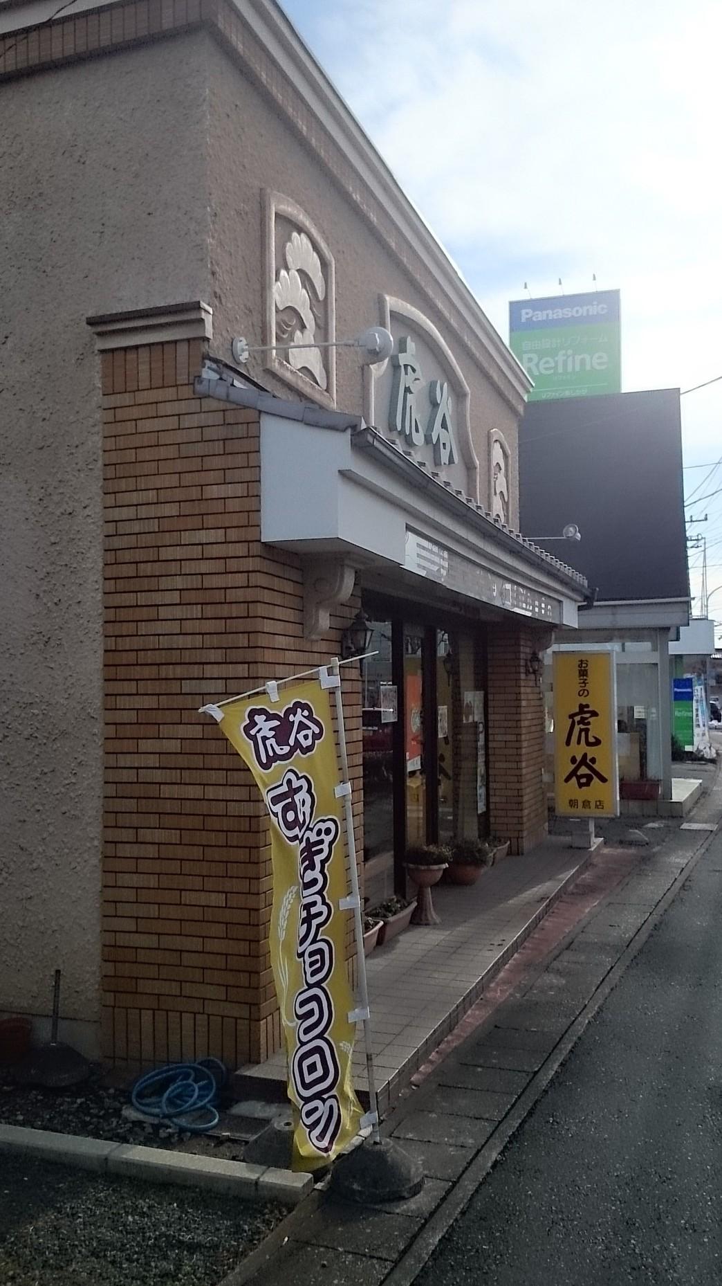 虎谷 朝倉店 name=
