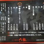 六盛 - メニュー(2015.1)