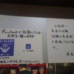 六盛 - ラー麺'S倶楽部!