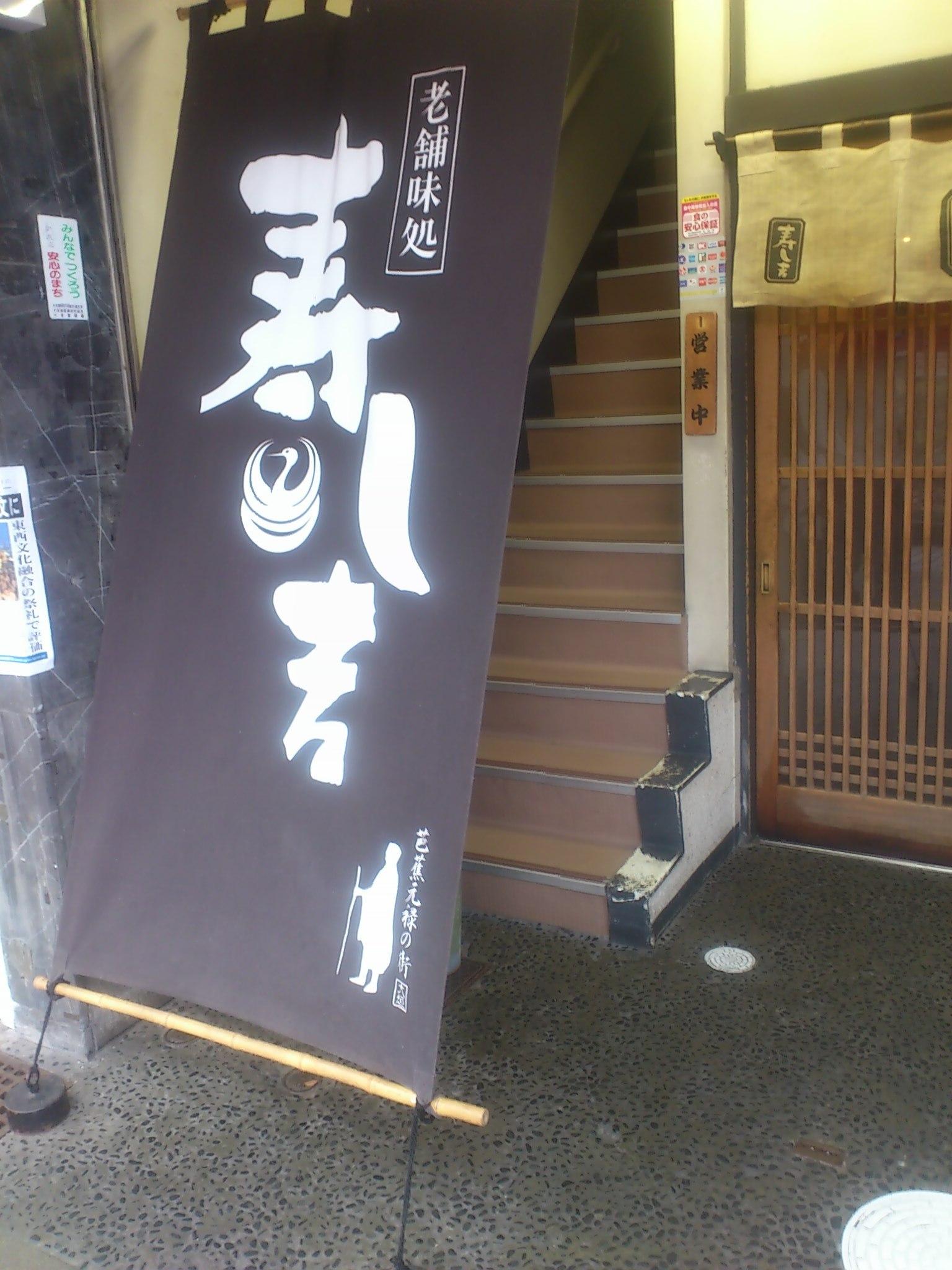 寿司吉 駅前本店