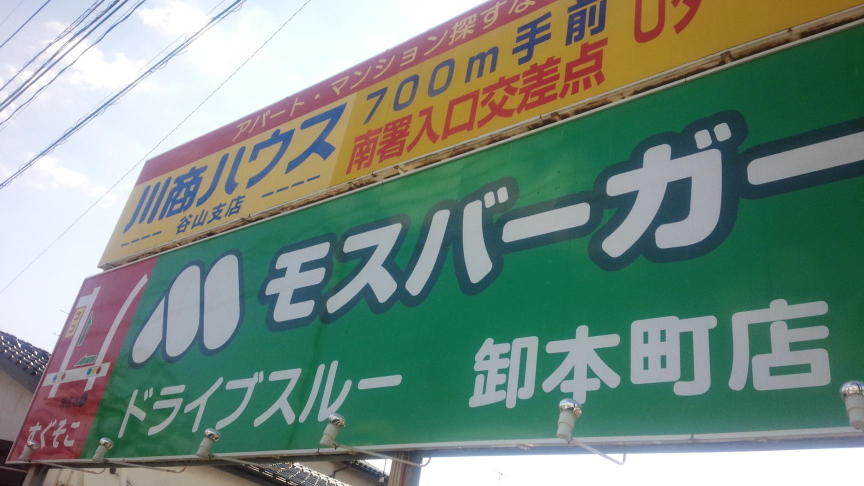 モスバーガー 鹿児島卸本町店