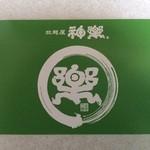 34742134 - みんな大好き(?)ポイントカード,今は緑らしい。