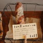クロア - 七味入りのパン…Σ(T▽T;)