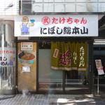34745946 - たけちゃんにぼしらーめん(外観)