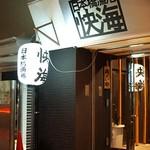 34746860 - 外観(入口)