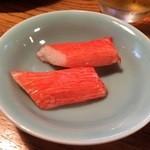 蛇乃目鮨 - 突き出しのカニカマ