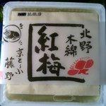 京乃とうふや 藤野 - 紅梅とうふ