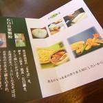 蕎麦さとやま - ショップカード