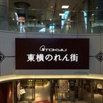 菊乃井 - マークシティB1の入口