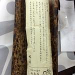菊乃井 - 恵方巻き1400円
