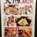 天ぷら海鮮 五福 - H.27.1.27.昼