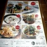 34758451 - 食事メニュー