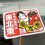 お米屋さんの寿司屋 桜 - これは平成26年の記録です。