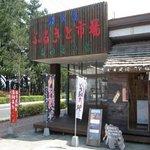 屋久島ふるさと市場 島の恵み館 レストラン - ふるさと市場