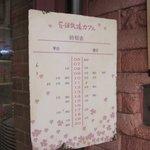 花畑牧場カフェ 生キャラメル&アイスクリーム - 店内入口