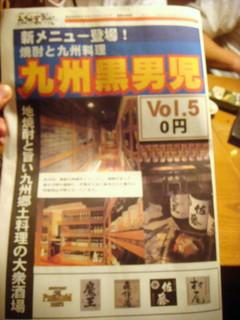 九州黒太鼓 - 競馬新聞を模したメニュー