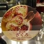 飲む酢エキスプレ・ス・東京 - ソフトクリームにかけていただいたザクロ酢