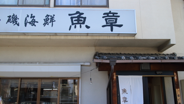 おさかな食堂 魚章 name=