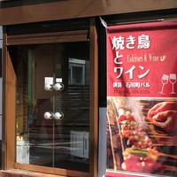 横浜石川町バル -