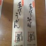松井めん本舗 -