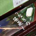 Saikyougenya - うなぎの笹蒸し