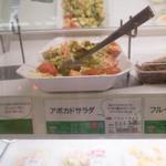 オリジン弁当 - アボカドサラダ