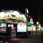 ステーキハウス松木 - 通り沿いの店外観