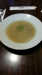 光陽軒 - スープ