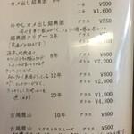 34771031 - 紹興酒が豊富