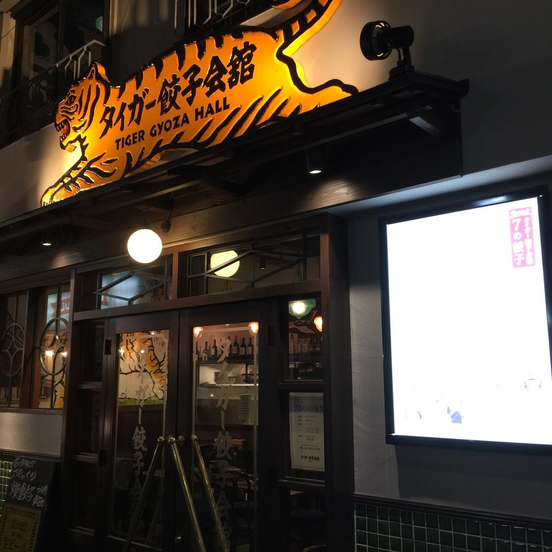 タイガー餃子会舘 田町店