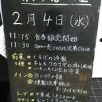 わかば食堂 - 15.02.04【重慶飯店別館 岡田和久シェフ】