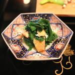 瓢亭 - 先付 (お揚げと京野菜(畑菜)の辛子和え) (2015/01)