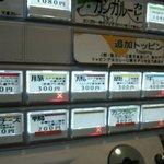 火星カレー - 店内の券売機
