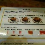 火星カレー - 辛さと量の説明。