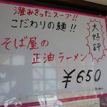 34784499 - 正油ラーメンの入り口メニュー