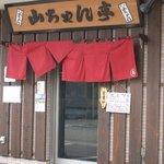 山ちゃん亭 - お店