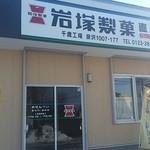 岩塚製菓 - 目の前に駐車できます