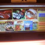 かっぱ寿司 - タッチパネル (2015.02.04)